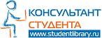 Консультант Студента