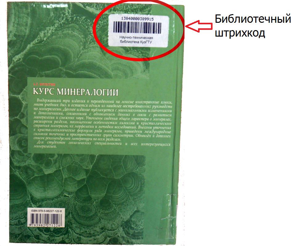 Штрих-код на книге