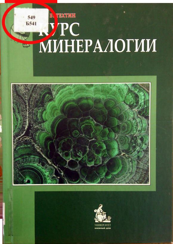 Расстановочный шифр, полочный индекс на книге
